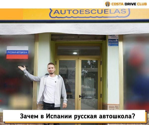 Зачем в Испании нужна русская автошкола?